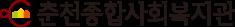 춘천종합사회복지관 로고